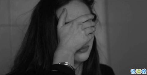 伤感说说配图黑白心情短语 再大大咧咧的人也会觉得难过12