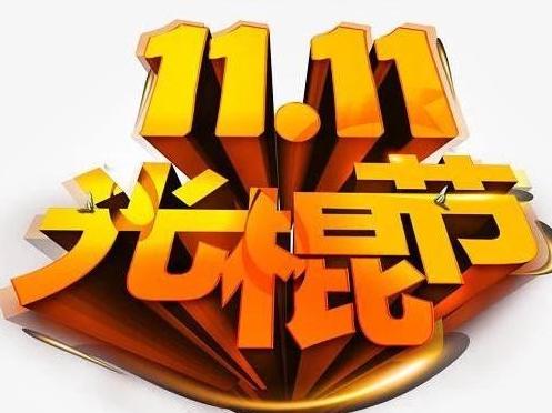 2019光棍节想脱单搞笑说说句子