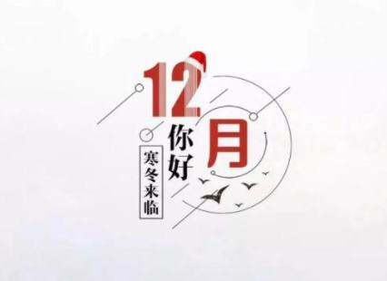 2020微信一句话个性励志签名 12月励志句子
