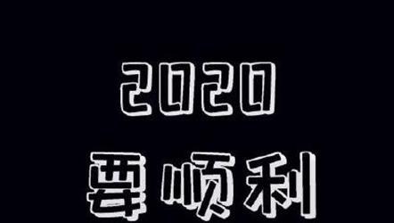 2020年要平安要暴富要幸福愿望图片带字大全