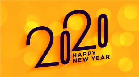 2020年新年元旦图片 元旦图片简单带字