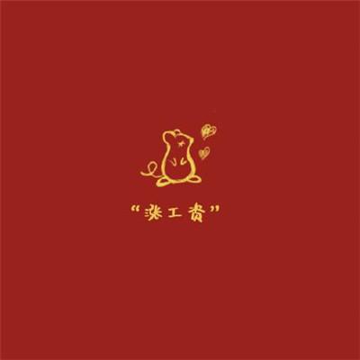2020年春节鼠年红色带字图片 鼠年图片可爱大全