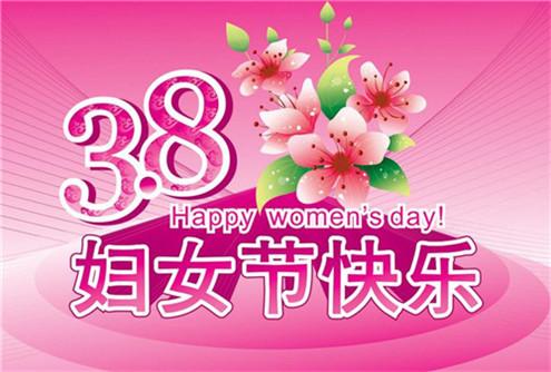 2020妇女节快乐微信图片 三八妇女节图片大全