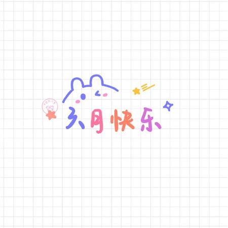 2020抖音儿童节文案图片_六一儿童节文字图片