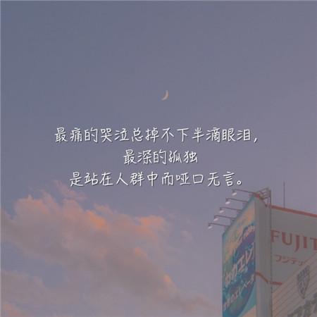 开始属于自己的新生活 最新唯美伤感图片带字