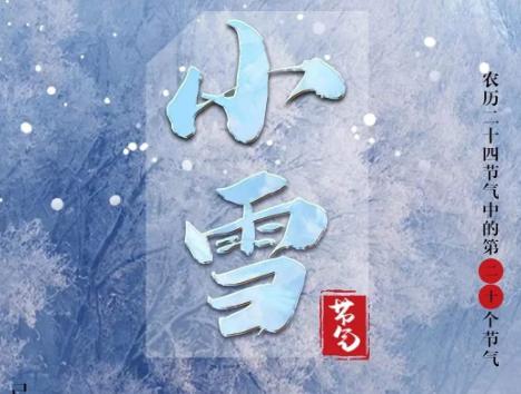 2020小雪朋友圈祝福语文案-二十四节气小雪朋友圈怎么发