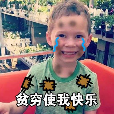 2021贫穷使我快乐的表情包-一组假笑男孩的微信聊天表情包