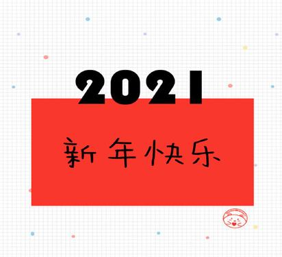 2021牛年大吉手机壁纸-牛年新年可爱壁纸