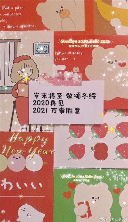 新年贺词,新年寄语,手机皮肤