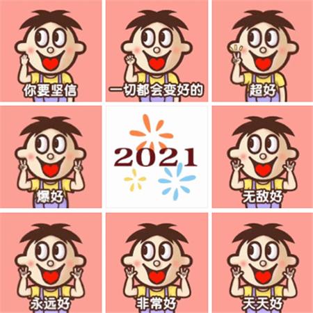 2021最新颖的九宫格祝福图片-一切都会很好的九宫格素材