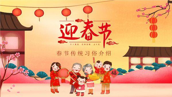 2021春节新年祝福语简短创意分享