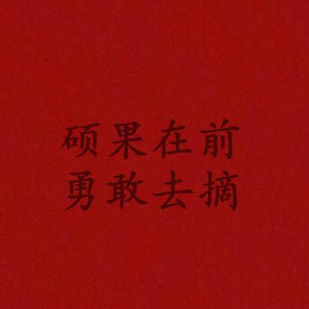 好看高考加油金榜题名祝福语图片