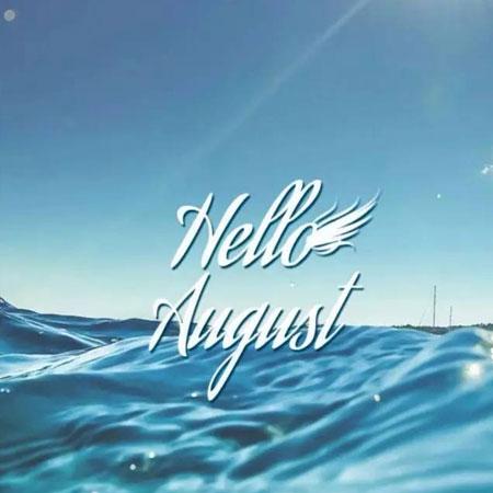 七月再见,八月你好,唯美图片