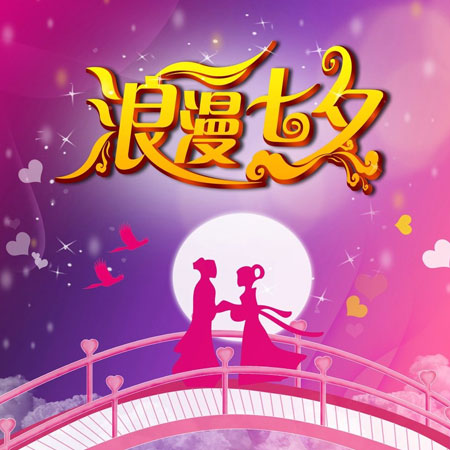 七夕情人节带字图片浪漫唯美图片