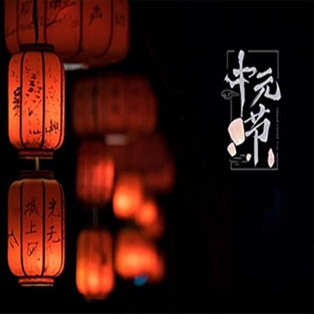 七月十五中元节高清简单配图素材合集