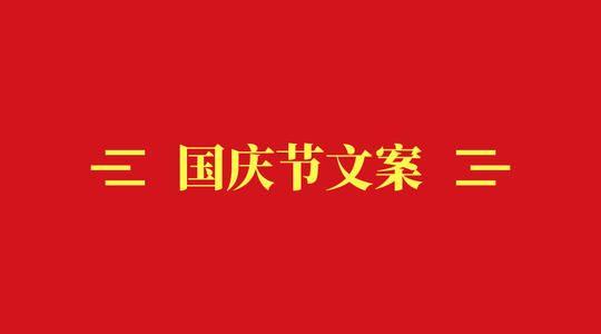抖音最新国庆节文案分享
