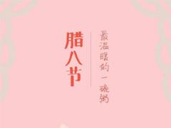 2019腊八节说说经典祝福语大全 腊八节朋友圈暖心说说带图片