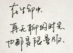 QQ空间说说图片带字:所有人都说我很坚强,只有你劝我别逞强
