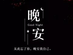 适合晚上睡前发的朋发圈带字图片 适合睡前发的晚安说说配图