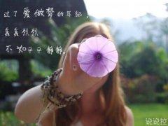 说说图片加文字:你生活在别人的眼里,就迷失在自己的心路上