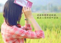 文字说说加图片:最痛的不是离别,而是离别后的回忆